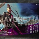 BAYONETTA WITCH OF VIGRID PS3 XBOX 360 ART BOOK