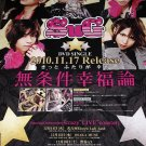 SuG Japan JROCK ROCK Visula Kei LARGE JAPAN POSTER NEW