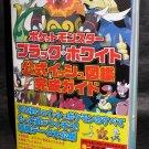 Pokemon Pocket Monster Black White DS Game Guide Book 2