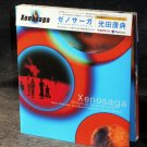 XENOSAGA ORIGINAL SOUNDTRACK LTD ED DIGICUBE GAME CD