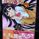 KANOKON COMPLETE JAPAN Nekomata Kobo ANIME ART BOOK NEW