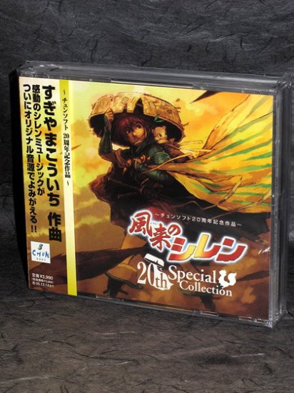 CHUNSOFT 20th Anniversary FURAI NO SHIREN 20th Music CD