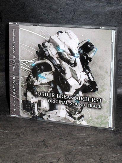 Border Break Air Burst Arcade Soundtrack MUSIC CD NEW