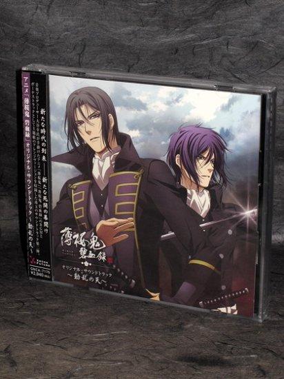 Hakuoki Original Soundtrack Japan ANIME MUSIC CD NEW