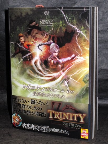 TRINITY Zill O`ll Zero Adventure Game Guide book NEW