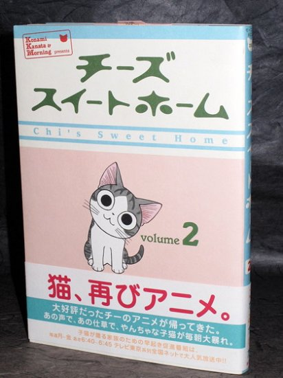 Chi's Sweet Home Japanese Manga Comic Book 2 NEW