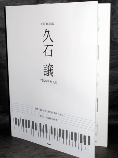 Joe Hisaishi Piano Solo CD plus Music Score Book NEW