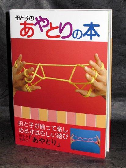Japanese String Figures Ayatori Diagrom Photo Book