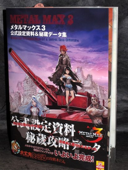 Metal Max 3 Materials DS Game Art and Guide Book NEW