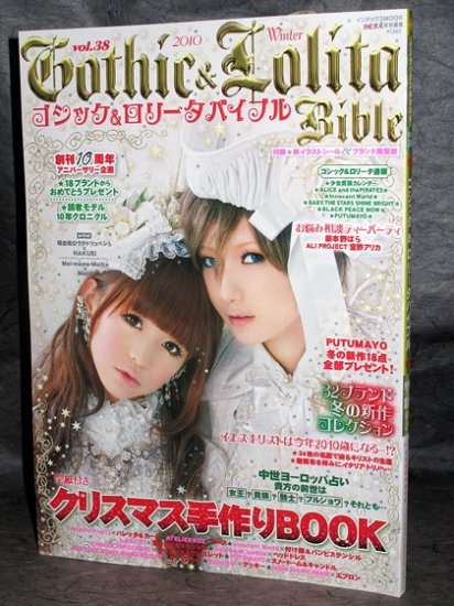 GOTHIC LOLITA BIBLE 38 JAPAN VISUAL KEI WINTER 2010 NEW
