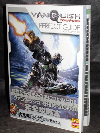 Vanquish PS3 XBOX 360 Japan Perfect Guide Game Book NEW