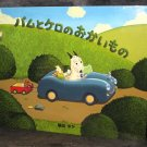 Bam and Kero Shopping Japanese Childrens Picture Book