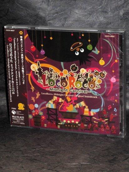 Loco Roco Midnight Carnival PSP Game Music Soundtrack