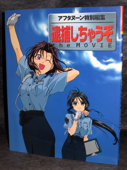 Youre Under Arrest Taiho Shichauzo Movie Anime Art Book