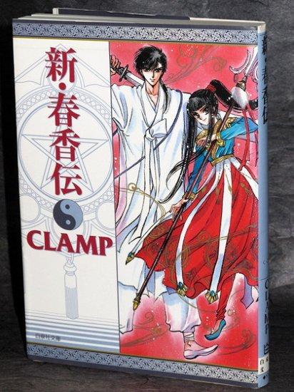 Legend of Chun Hyang CLAMP Japan Manga Comic Book