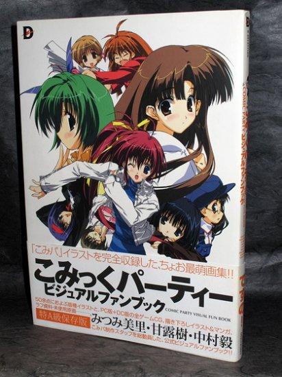 Comic Party Visual Fan Book Japan Anime Art Book