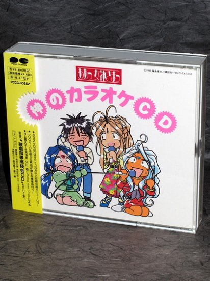 AH OH MEGAMI SAMA MY GODDESS KARAOKE ANIME 4 CD SET