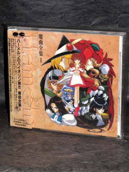 VIOLINIST OF HAMELIN MUSIC COLLECTION VOL 1 MUSIC CD