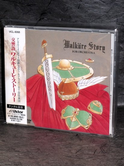 Walkure Story For Orchestra Japan Rare Game Music CD