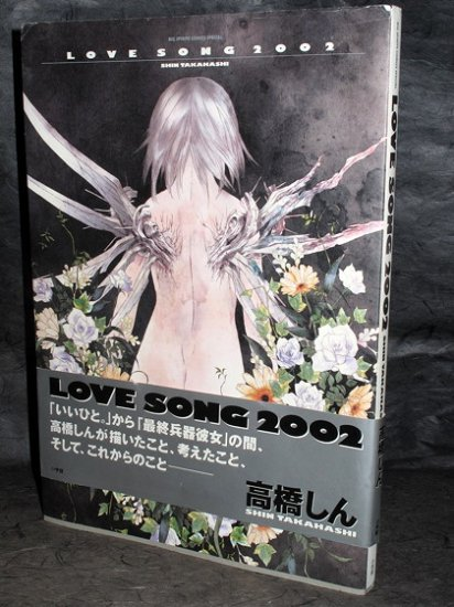 SHE ULTIMATE WEAPON SAIKANO LOVE SONG ANIME ART BOOK