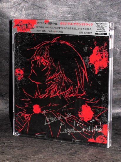 Togainu no Chi Original Soundtrack Japan Anime Music CD