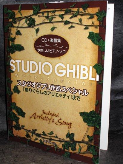 STUDIO GHIBLI WORKS PIANO SOLO SCORE BOOK plus CD NEW