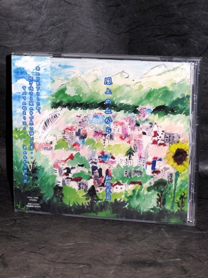 Koji Wada Kazakami no oka Japan Anime Digimon CD NEW