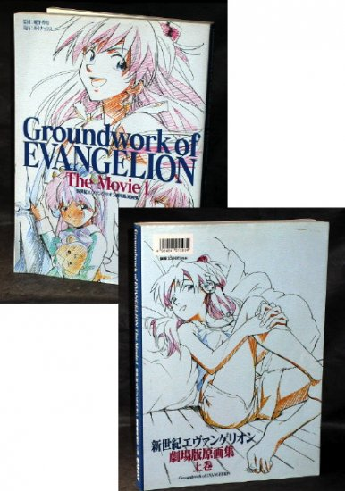 EVANGELION MOVIE 1 GROUNDWORK ANIME ART BOOK JAPAN ED