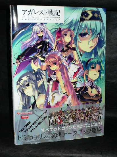 RECORD OF AGAREST WAR PS3 XBOX 360 GAME ART BOOK NEW