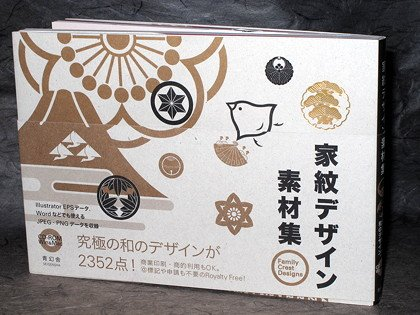 Japan Family Crest Designs Book and CD-ROM 2352 Images