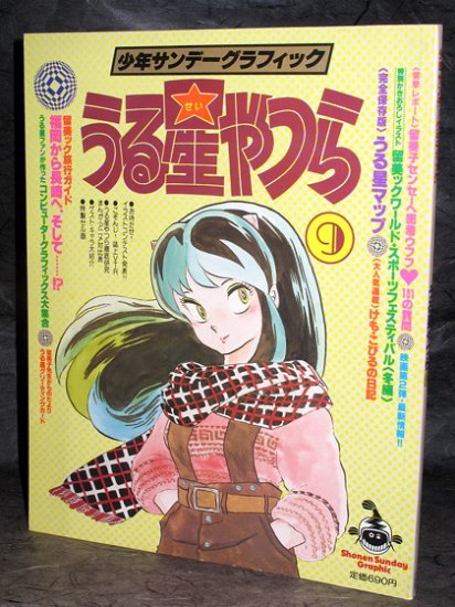 Urusei Yatsura Shonen Sunday Graphic 9 Japan Anime Book