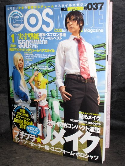 COSMODE 037 37 JAPAN COSPLAY COSTUME MODE MAGAZINE NEW