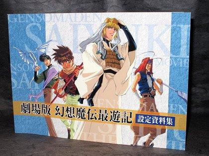 Gensomaden Saiyuki Requiem Movie Sketch Book Anime Art