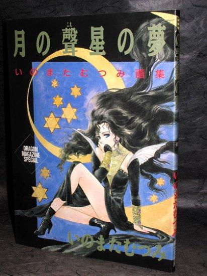 Mutsumi Inomata Japan Anime Manga Art Book Windaria