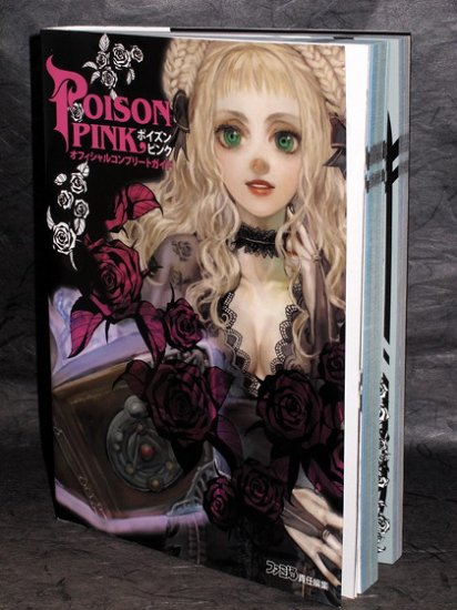 Eternal Poison Pink Japan Game Complete Guide Art Book
