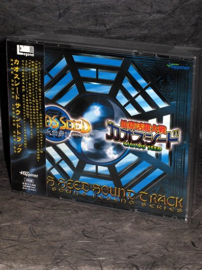 Chaos Seed Soundtrack Game Sound Legend Series Music CD