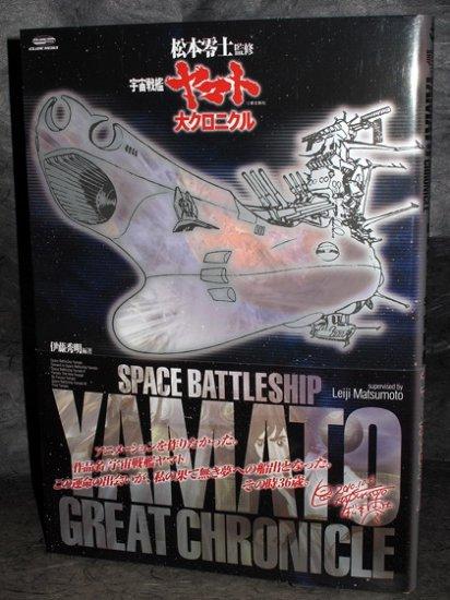 Leiji Matsumoto Battleship Yamato ANIME ART BOOK NEW
