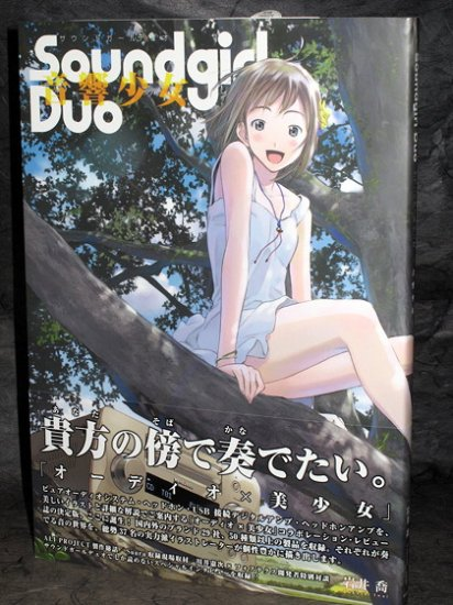 Soundgirl duo Hi-Fi Audio Guide Anime ART BOOK NEW