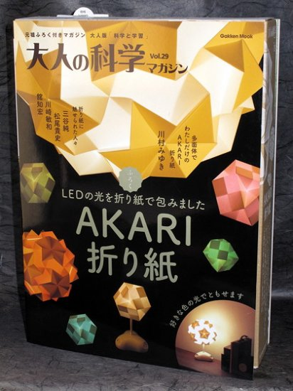 Akari Paper Lantern Lamp Shade Japan Origami Art Book