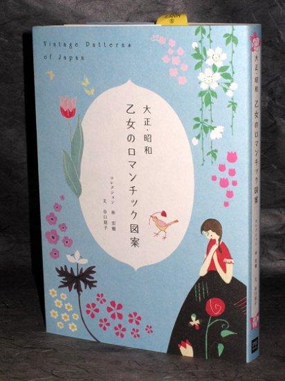 Vintage Patterns of Japan Graphic Design Art Book NEW