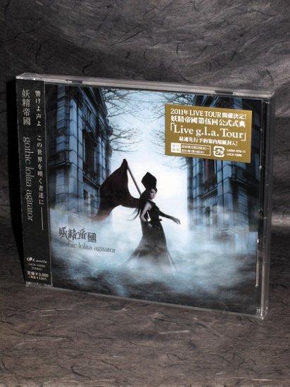 Yosei Teikoku gothic lolita agitator Japan Music CD NEW