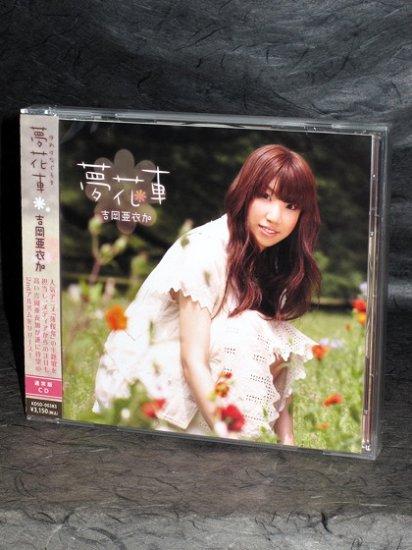 Aika Yoshioka Yumehanaguruma Japan Music CD NEW