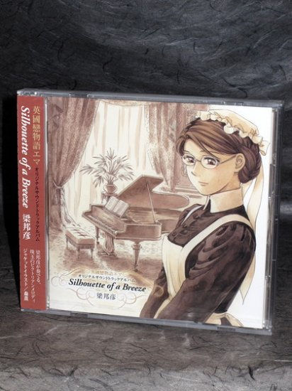 Emma Original Soundtrack Silhouette Japan Anime CD NEW