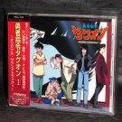 Brave Command Dagwon Soundtrack 1 Japan Anime Music CD