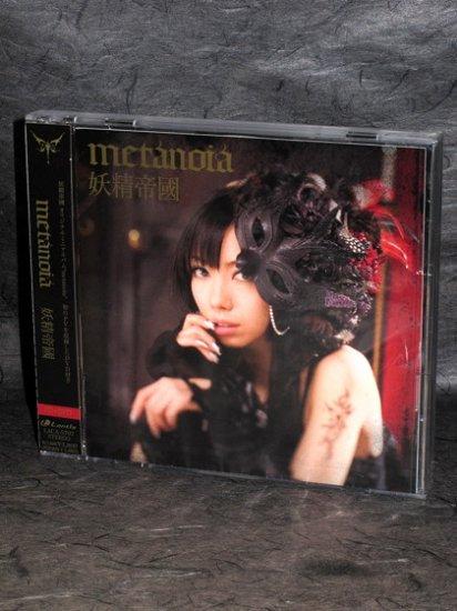 Yosei Teikoku metanoia CD plus DVD Japan NEW