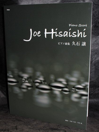joe hisaishi mamoru fujisawa essay Corporate intimate responsibility essay 1897 missing 8 pages bouquet on joe hisaishi (mamoru fujisawa) seventh trans fat ban in new york city pray.