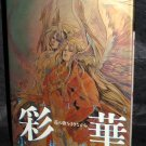 Satomi Kobayashi Saika Romancing Saga Japan Art Book