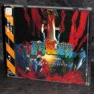 Soukyugurentai Sega Saturn Original Soundtrack CD NEW