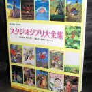 STUDIO GHIBLI PIANO SOLO HUGE MUSIC SCORE BOOK NEW