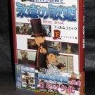 Professor Layton Manga DS Anime GAME BOOK Japan NEW